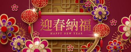 Papierkunst-Blumendekoration für das Mondjahr-Banner, Mögen Sie das Glück mit dem in chinesischen Schriftzeichen geschriebenen Frühling begrüßen