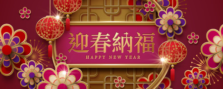 Paper art flowers decoration for lunar year banner, May you welcome happiness with the spring written in Chinese characters Illustration
