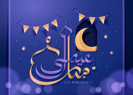 Eid mubarak calligraphy means happy holiday on glitter purple background