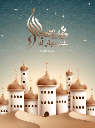 Eid mubarak calligraphy with mosque in starry night desert, arabic terms which means happy holiday
