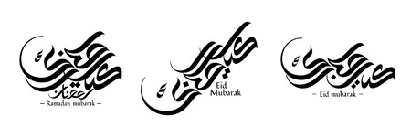 Eid Mubarak and Ramadan calligraphy means happy holiday white background Иллюстрация