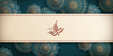 Eid Mubarak calligraphy means happy holiday with graceful floral arabesque background