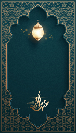 Eid Mubarak calligraphy means happy holiday with glittering fanoos on dark turquoise