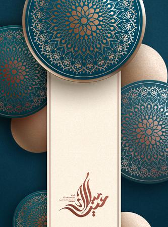 Eid Mubarak-Kalligraphie bedeutet frohe Feiertage auf dunkeltürkisem Hintergrund Vektorgrafik