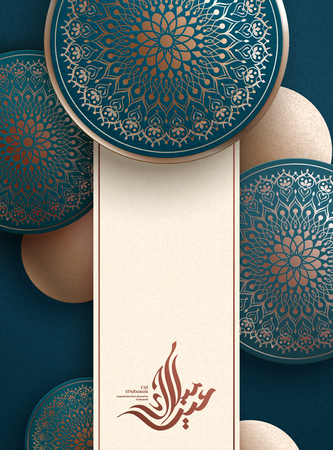 Eid Mubarak calligraphy means happy holiday on dark turquoise background