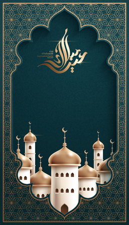 Eid Mubarak calligraphy means happy holiday with white mosque