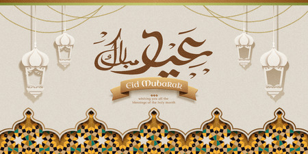 Eid mubarak calligraphy means happy holiday with arabesque pattern and white fanoos Zdjęcie Seryjne - 122569613