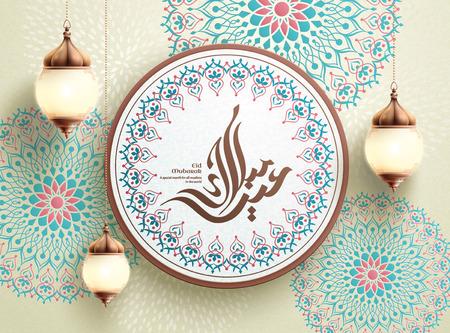开斋节穆巴拉克书法意味着快乐的节日与优雅的花卉阿拉伯花纹背景和悬挂法努