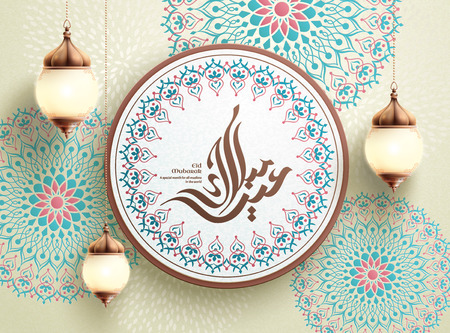 Eid Mubarak calligraphy means happy holiday with graceful floral arabesque background and hanging fanoos Illustration