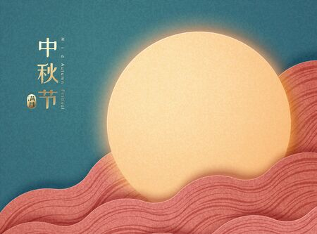 Elegant mid autumn festival and the full moon written in Chinese words, attractive moon and watermelon red cloud Çizim
