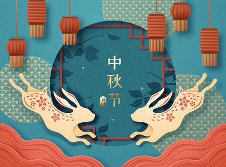 Elegant mid autumn festival written in Chinese words, paper art jade rabbit around chinese window frame on blue background  イラスト・ベクター素材