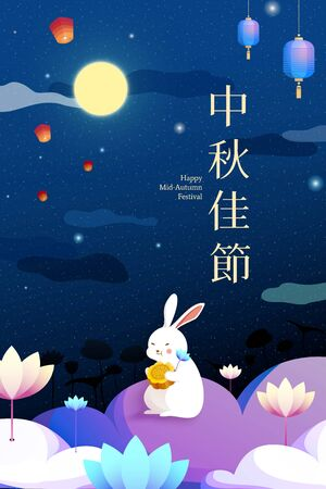 Lovely jade rabbit enjoying mooncake and holding lotus poster, mid autumn festival written in Chinese words  イラスト・ベクター素材