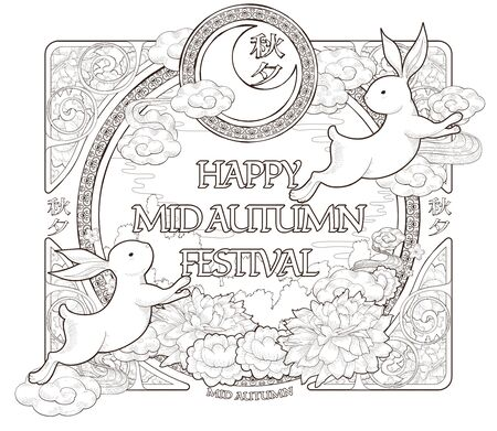 Beautiful retro woodcut style jade rabbit and flowers in black and white, mid autumn festival written in Chinese words