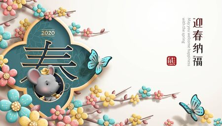 Year of the mouse design with cute mice and flourishing flower, May you welcome happiness with the spring in Chinese words Illustration