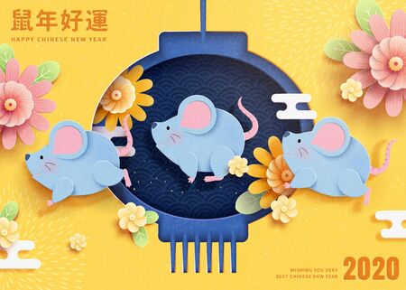2020 year of the rat lovely paper art mouse and lantern on yellow floral background, good luck in new year written in Chinese words Illustration
