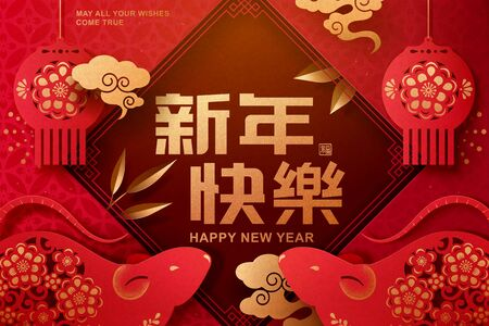 Paper art style lunar year design with cute mouse and spring couplets, happy new year written in Chinese words on red background