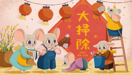 Cute rat family doing house chores together with giant doufang, Chinese text translation: Spring cleaning