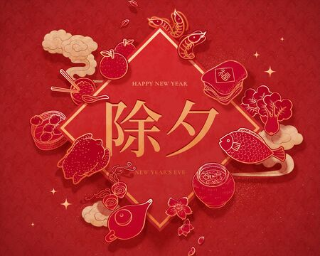 Paper art reunion dinner design in golden color and red, Chinese text translation: New year's eve and fortune Ilustração