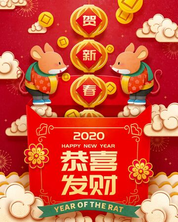 Lovely paper art rat with red packet full of coin and lanterns, Chinese text translation: Wish you a prosperous year ahead and welcome the spring