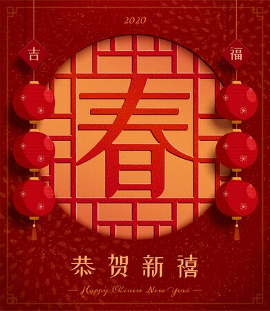 Traditional lunar year design with hanging lanterns and Chinese window frame, Chinese text translation: Spring, fortune and Best wishes for the year to come