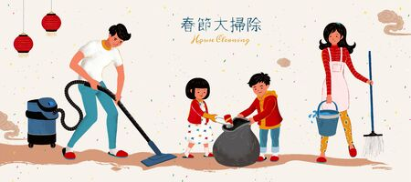 Family doing house chore together banner, Chinese text translation: Spring cleaning  イラスト・ベクター素材