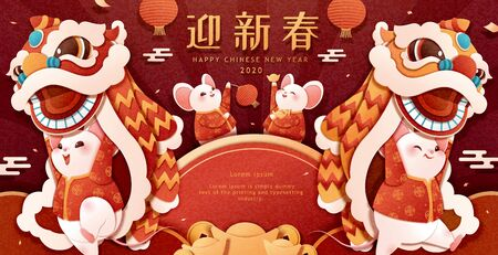 Lively paper art style rat year lion dance illustration, Chinese text translation: Welcome the lunar year  イラスト・ベクター素材
