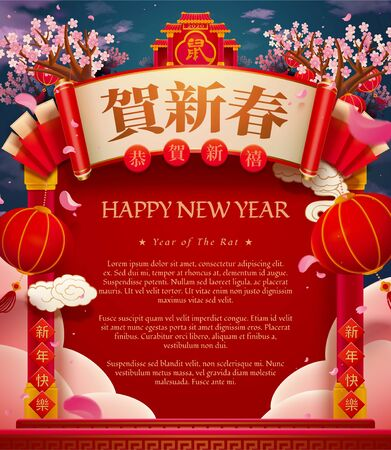 New year illustration with scroll and arch gate, Chinese text translation: Best wishes for the year to come, happy lunar year, rat Иллюстрация