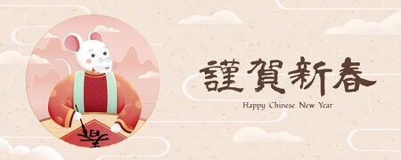 White mouse writing doufang for new year banner, Chinese text translation: Spring and Happy new year  イラスト・ベクター素材