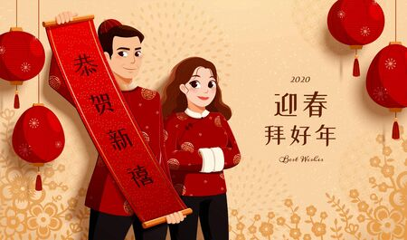 People wearing folk costume and holding spring couplet on beige background, Chinese text translation: Best wishes for the year to come, welcome the year