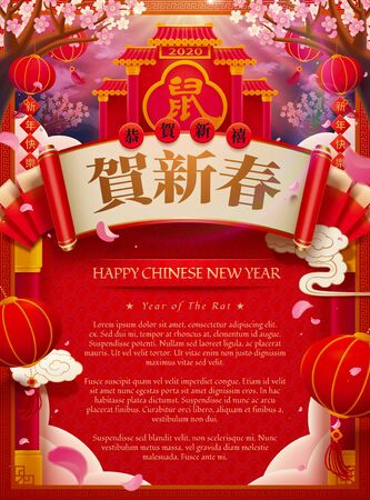 Red paifang under palm flower tree new year poster, Chinese text translation: Welcome the spring and year