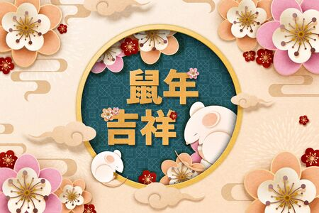 Paper art style sleeping white mouse and plum flowers, Chinese text translation: Auspicious rat year  イラスト・ベクター素材