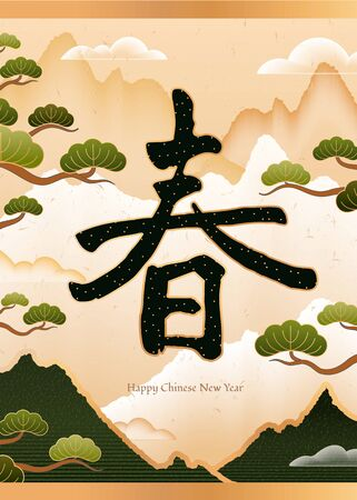 Elegant greenery lunar year design with pine tree and mountain background, Chinese text translation: Spring  イラスト・ベクター素材