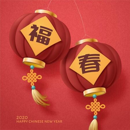 Hanging red lanterns with doufang on them, Chinese text translation: Fortune and spring