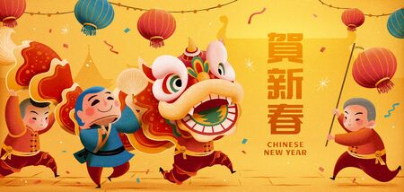 Lively kids performing lion dance on yellow street banner, Chinese text translation: Happy lunar year  イラスト・ベクター素材