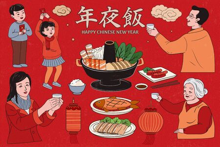Delicious dishes and people propose a toast design collection, Reunion dinner written in Chinese text  イラスト・ベクター素材