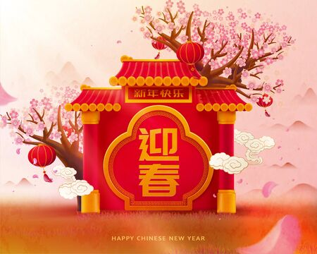 Red paifang under palm flower tree new year illustration, Chinese text translation: Welcome the spring and year Illustration
