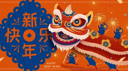 Attractive lion dance performance with fireworks on orange background, Chinese text translation: Happy new year