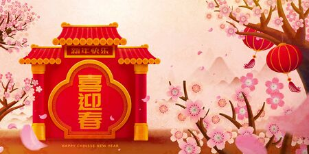 New year illustration with paifang surrounded by cherry blossoms, Chinese text translation: Welcome the lunar year and wish you happy