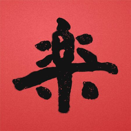 Traditional Japanese kanji calligraphy word: raku which means happy written on red background
