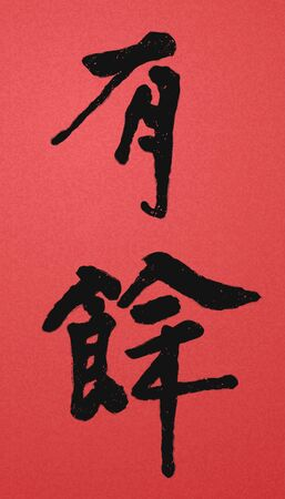 Traditional Chinese calligraphy term: Surplus written on red background