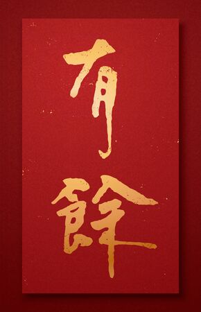 Golden Chinese calligraphy term: surplus written on red spring couplet