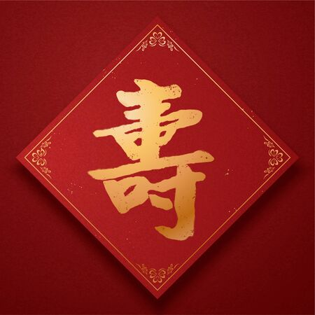 Golden Chinese calligraphy word: Longevity written on doufang for lunar new year