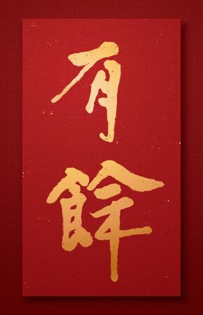 Golden Chinese calligraphy term: surplus written on red spring couplet Ilustrace