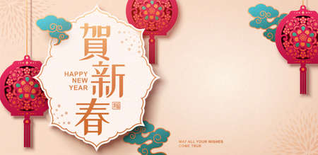 Happy lunar year paper cutting style banner design with fuchsia pink floral hanging lanterns and turquoise clouds on beige background, Fortune and happy new year written in Chinese words Vettoriali