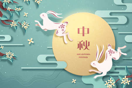 Papercut style rabbits jumping on light turquoise background with golden glowing full moon, Mid-autumn festival written in Chinese words