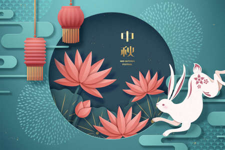 Mid-autumn festival rabbit and lotus pond in papercut style on turquoise background, holiday's name written in Chinese words 版權商用圖片 - 151565400