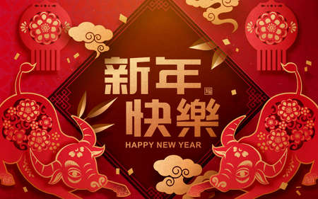 Year of the ox paper cutting design, two cute oxen facing each other over fai chun background, Fortune and happy new year written in Chinese words