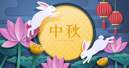 White rabbits with lotus pond in papercut style, Chinese text translation: Mid-Autumn Festival
