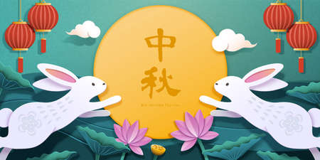 Symmetry paper art Mid-Autumn Festival banner with two rabbits jumping toward the full moon over turquoise background lotus pond, holiday's name written in Chinese calligraphy