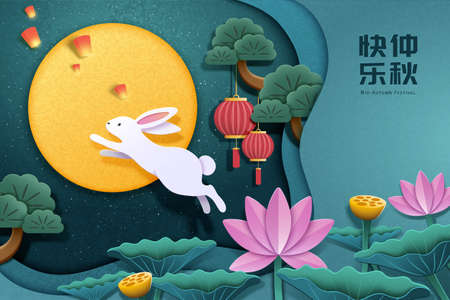 Papercut style white jumping rabbit with full moon and lotus pond background, Happy second month of autumn written in Chinese words Vettoriali